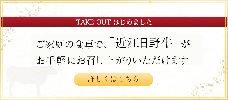 take outはじめました